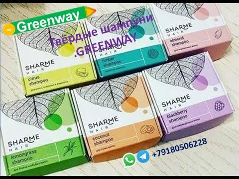 НОВИНКИ ГРИНВЕЙ! Твердые шампуни SHARME HAIR. GreenWay - это ЗДОРОВЬЕ и ПРОЦВЕТАНИЕ!