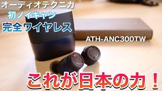 AirPods Pro大ピンチ!オーディオテクニカ初のノイキャン完全ワイヤレスイヤホンの完成度が高すぎ!/ATH-ANC300TWレビュー
