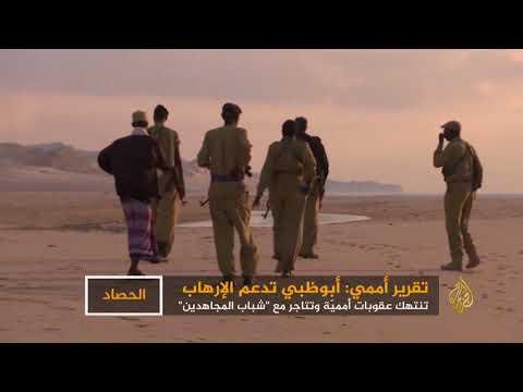تقرير: أممي أبو ظبي تدعم الإرهاب