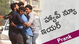 New Year Prank | Prank in India | Prank in Telugu | Entertaiment | Mini Movie Entertaiments