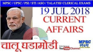 july current affairs in hindi
