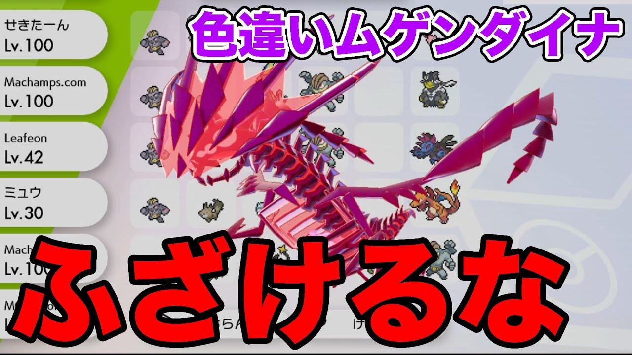 ザ シアン 色 違い ソード ポケモン