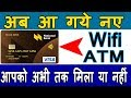 Nfc Card Payment Security | Contactless Atm Card | Wifi Atm Card Explained