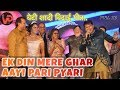 """Download """"एक दिन मेरे घर आयी.. Ek din Mere Ghar"""" 