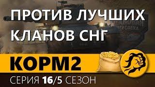 КОРМ2. ПРОТИВ ЛУЧШИХ КЛАНОВ СНГ. 5 сезон. 14 серия