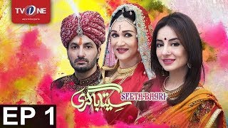 Seeta Bagri | Episode 1 | TV One Classics | Drama | 17th November 2016