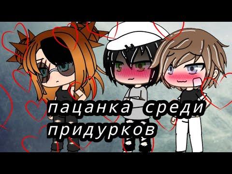 Пацанка среди придурков|1 серия 1 сезон|гача лайф|Gacha life Ч.О