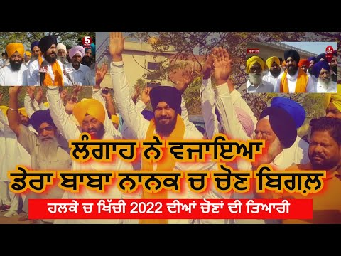 langah started election Campaign in dera baba nanak |langah and dera baba nanak|Langah di video|