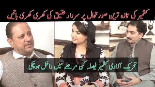 Lifestyle of Ex PM AJK, Sardar Ateeq Ahmed Khan