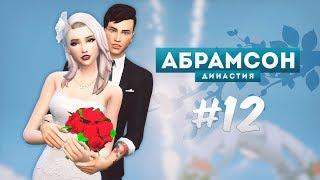 The Sims 4: Династия Абрамсон | Долгожданная свадьба! - #12