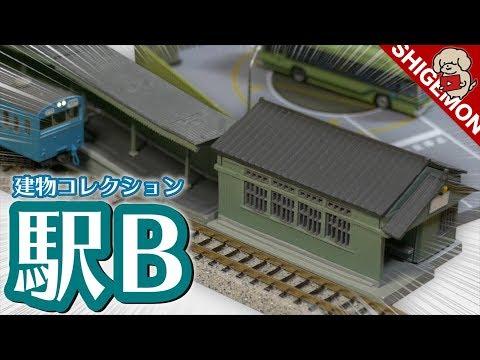 ジオコレリアルな駅B2を開封&組立! / TOMYTEC 建物コレクション / Nゲージ 鉄道模型SHIGEMON