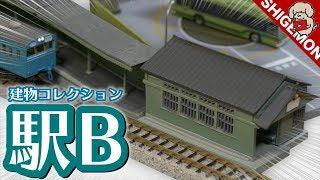 【ジオコレ】リアルな駅B2を開封&組立! / TOMYTEC 建物コレクション / Nゲージ 鉄道模型【SHIGEMON】