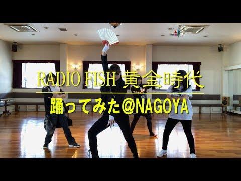 黄金時代踊ってみた@NAGOYA▲RADIO FISHクラスタ▼スフィンクス▲