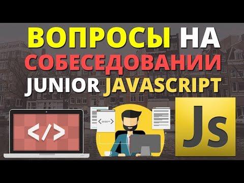 Javascript собеседование вопросы для начинающих Junior