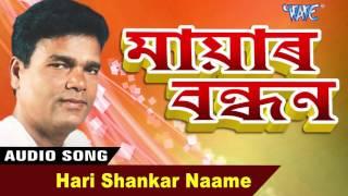 Hari Shankar Naame    Mayar Bandhan    Kailash Talukdaar   New Assamese Songs 2016
