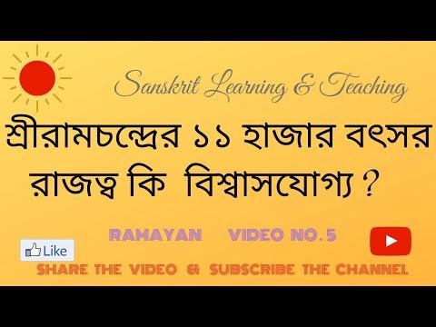 শ্রীরামচন্দ্রের  ১১ - হাজার  বৎসর  রাজত্ব  কি   বিশ্বাসযোগ্য ??  Ramayan  Video No  5 .