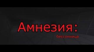 Амнезия: Бессонница / Сериал Майнкрафт / minecraft / Страшный Сериал