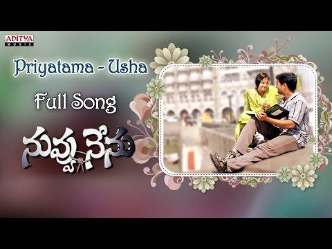 Priyatama Usha Song || Nuvvu Nenu Movie || Uday Kiran, Anitha