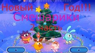Смешарики. Новый Год - #2 Детский развивающий игровой мультик.