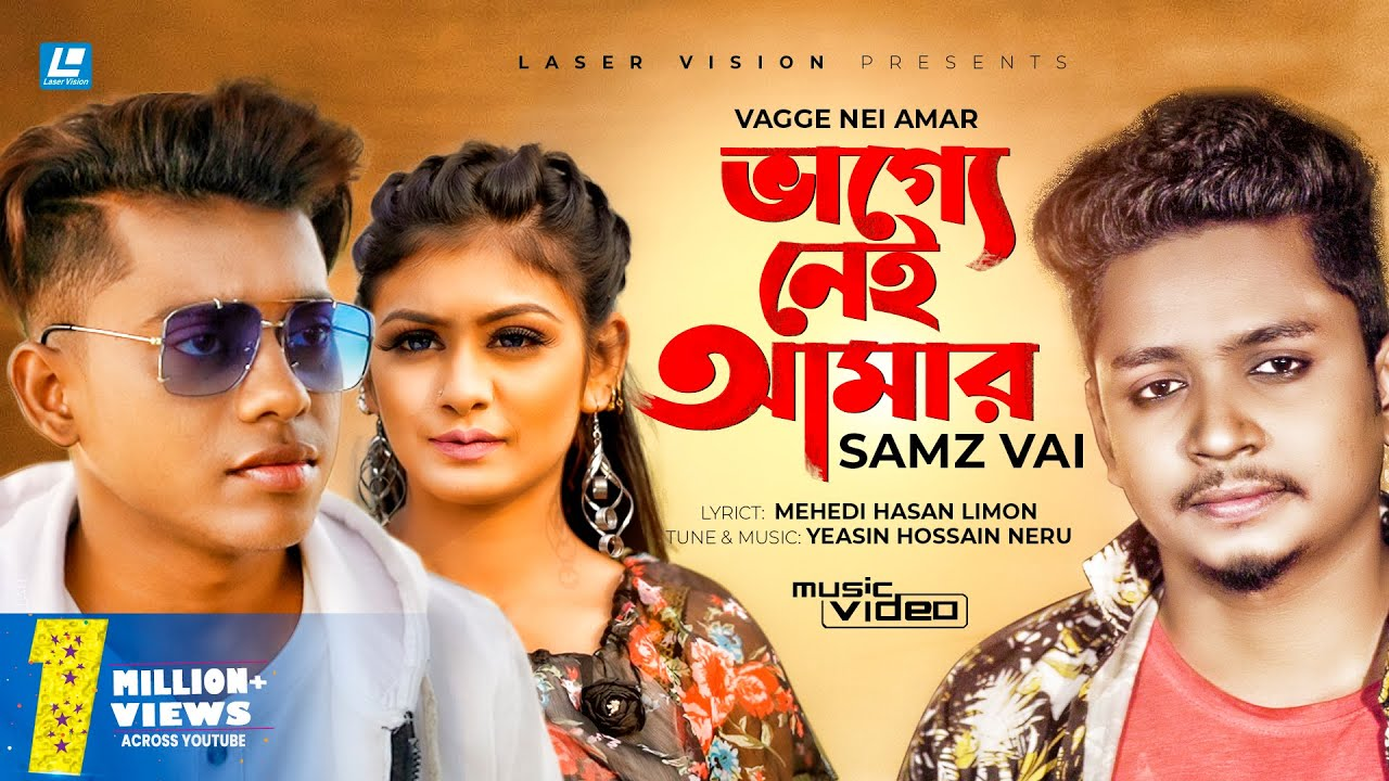 Vagge Nei Amar By Samz Vai HD New Video Songs