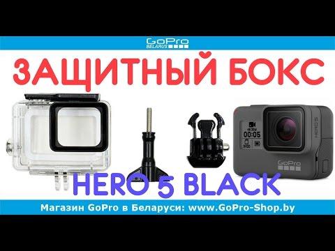 Защитный бокс для Gopro Hero 5 By Gopro-shop.by