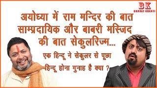 hindu secular ह न द ह न ग न ह ह क य भ रत म सभ धर म क ल ग क ल ए स म न क न न क य नह
