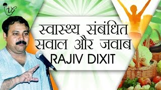 Health Related Questions & Answers With Rajiv Dixit | स्वस्थ सम्बंधित सवाल और जवाब राजीव दिक्षित