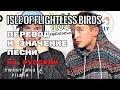 Isle Of Flightless Birds ПЕРЕВОД И ЗНАЧЕНИЕ ПЕСНИ TWENTY ONE PILOTS текст песни на русском mp3