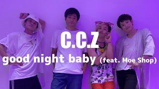YouTube動画:ASHITAKA Team「C.C.Z」good night baby (feat. Moe Shop) で踊ってみた【11/7 エースぺアニバ APOP LEAGUE】