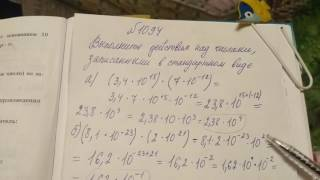 1094 Алгебра 8 класс выполните действия над числами записанным в стандартном виде