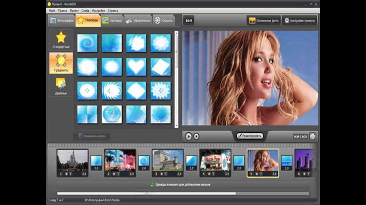 Создание видеороликов из фотографий и видео скачать ...