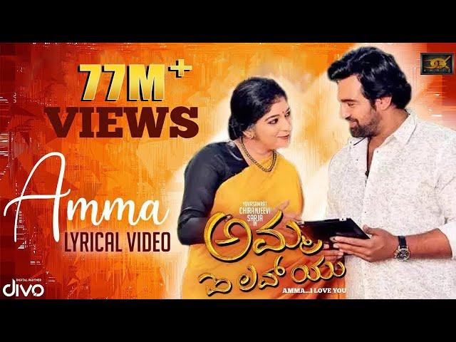Amma (Lyric Video) | Amma I Love You | Chiranjeevi Sarja | Sitara | K.M.Chaitanya | Gurukiran