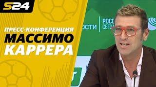 Пресс-конференция Массимо Карреры | Sport24