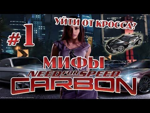 NFS:CARBON - КОНЦОВКА - БОСС ДАРИУС - ПРОХОЖДЕНИЕ