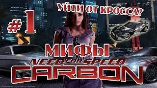 Мифы в NFS: CARBON - УЙТИ ОТ КРОССА? - #1
