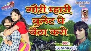 Rajsthani DJ Song 2018 - गोरी म्हारी बुलेट पे बैठा करो - New Marwari DJ SOng