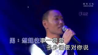Meng Li Hui Dao Zuo Tian - Qi Long Vs Ren Miao Yin