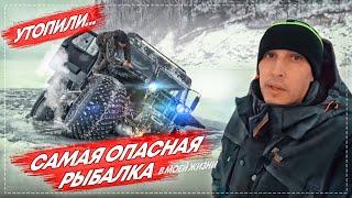 ЧУТЬ НЕ УТОПИЛИ МАШИНУ ЗА ЧЕТЫРЕ МИЛЛИОНА Рыбалка в Сибири ВЕЗДЕХОД СЕВЕР Аэролодка Север
