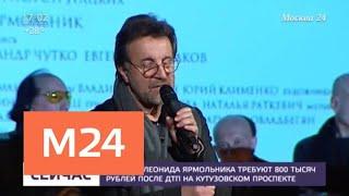 Смотреть видео ФСО потребовала от Ярмольника 800 тысяч рублей за поврежденный в ДТП автомобиль - Москва 24 онлайн