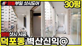 부산 샷시 30평 아파트 전체샷시교체(단열 좋은 발코니…