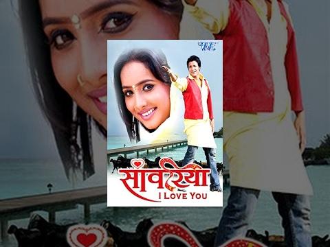 सांवरिया आई लव यू - Sawariya I Love You - Vinay Anand, Rani Chatterjee - Bhojpuri Full Movie