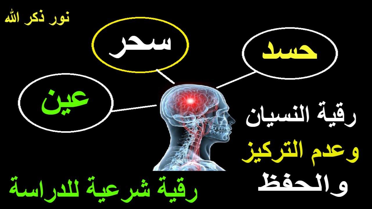 الرقية الشرعية من الحسد و العين في الحفظ والعقل والعلم