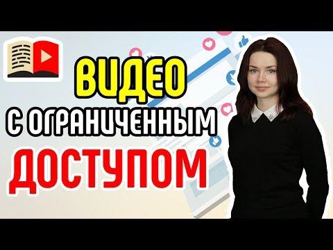 Загрузка видео на YouTube с ограниченным доступом