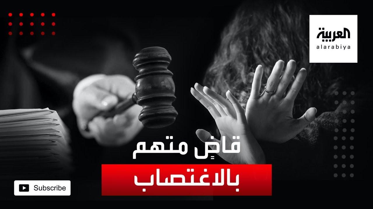 جريمة تهز مصر.. حفلة اغتصاب جماعي لفتاة بقيادة قاضٍ
