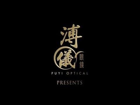 Puyi Optical Promo Video