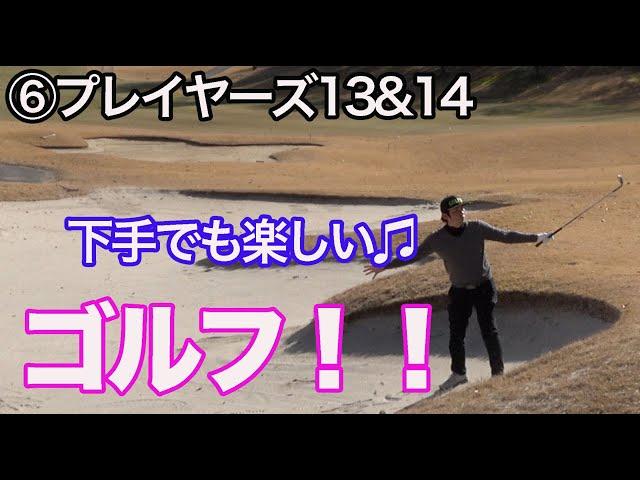 ゴルフって下手でも楽しい♫そしてちょっとしたことでテンションマックス!【⑥グランドオークプレイヤーズ13&14】