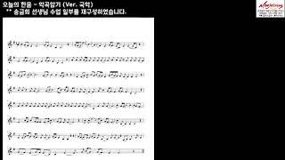 [음악임용] 악곡암기 서비스 - 쑥대머리 (한음)