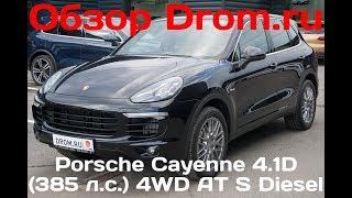 Porsche Cayenne 2017 4.1 D (385 к. с.) 4WD AT S Diesel - відеоогляд
