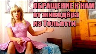 Завели дело? Обращение живодера из Тольятти. Ответ Нифеда.
