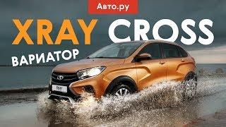 Lada Xray Cross с ВАРИАТОРОМ: сколько стоит?!